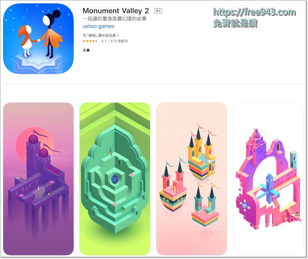 紀念碑谷2免費限時下載 雙平台 Android / iOS
