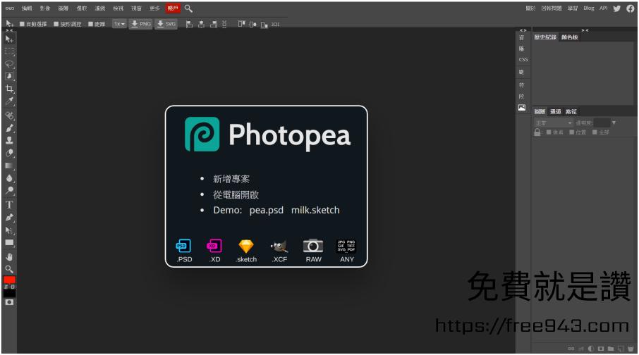 Photoshop替代品 線上照片編輯器 Photopea 中文版免下載