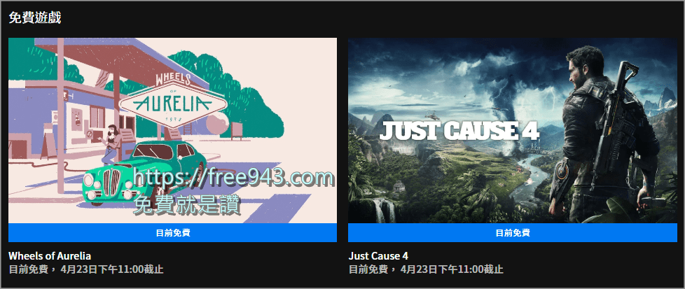 Just Cause 4 (正當防衛4) 與 Wheels of Aurelia 兩款遊戲限時免費下載