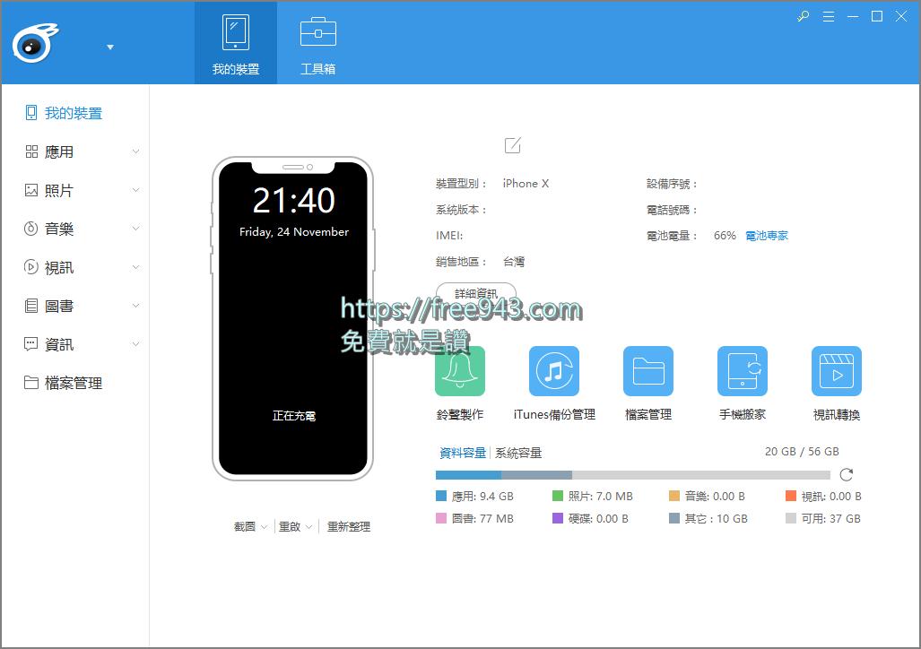 iTools 4 下載電腦版 – iPhone備份到電腦很容易