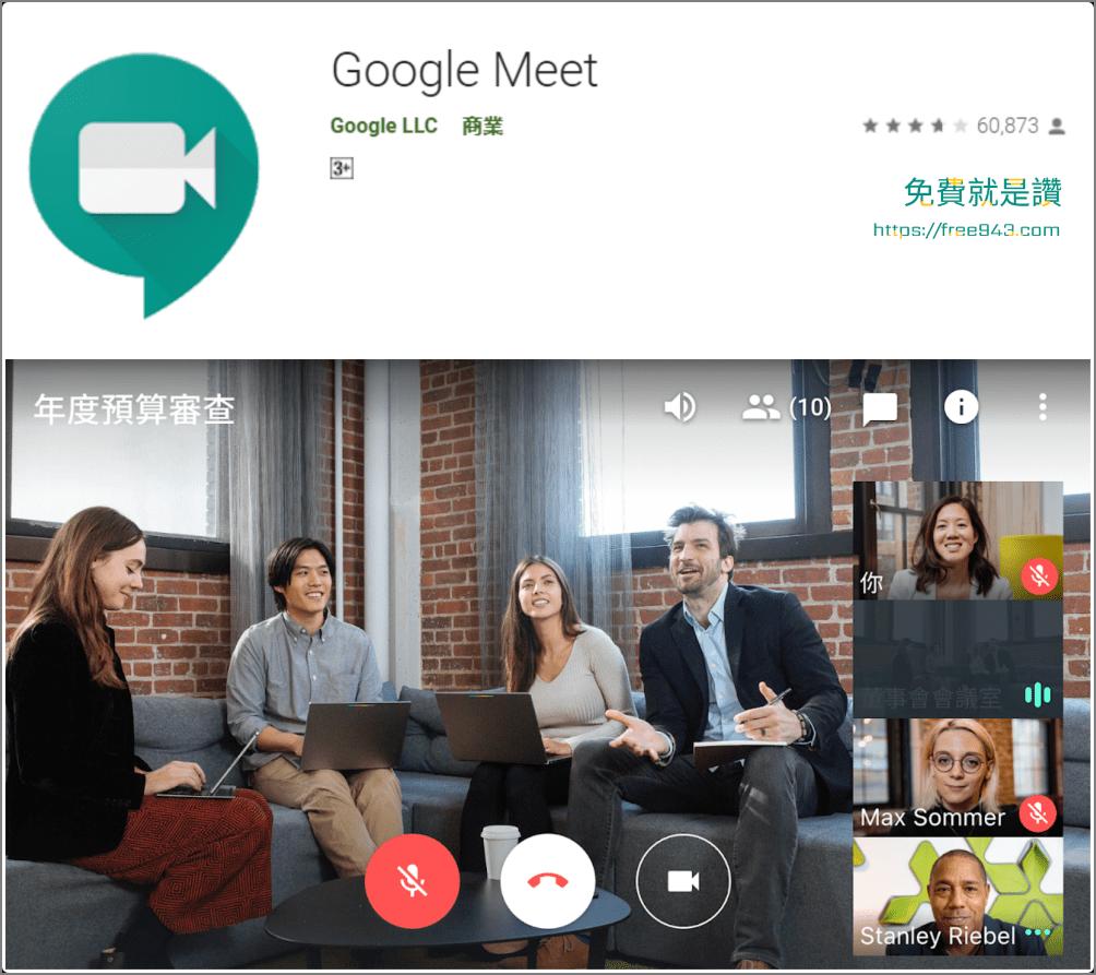 視訊會議軟體 Google Meet APP 免費使用