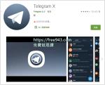 Telegram X 比原版 Telegram 更快速且省電的老司機版本