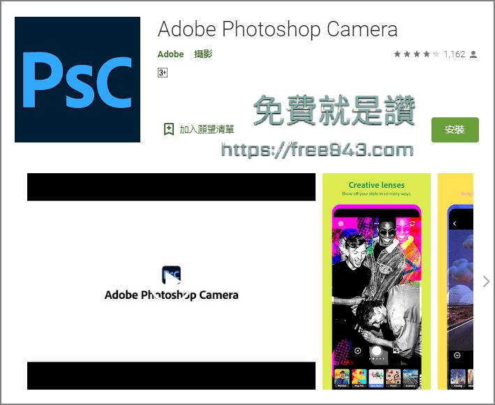 最強數位化妝品也推出攝影APP - Photoshop Camera