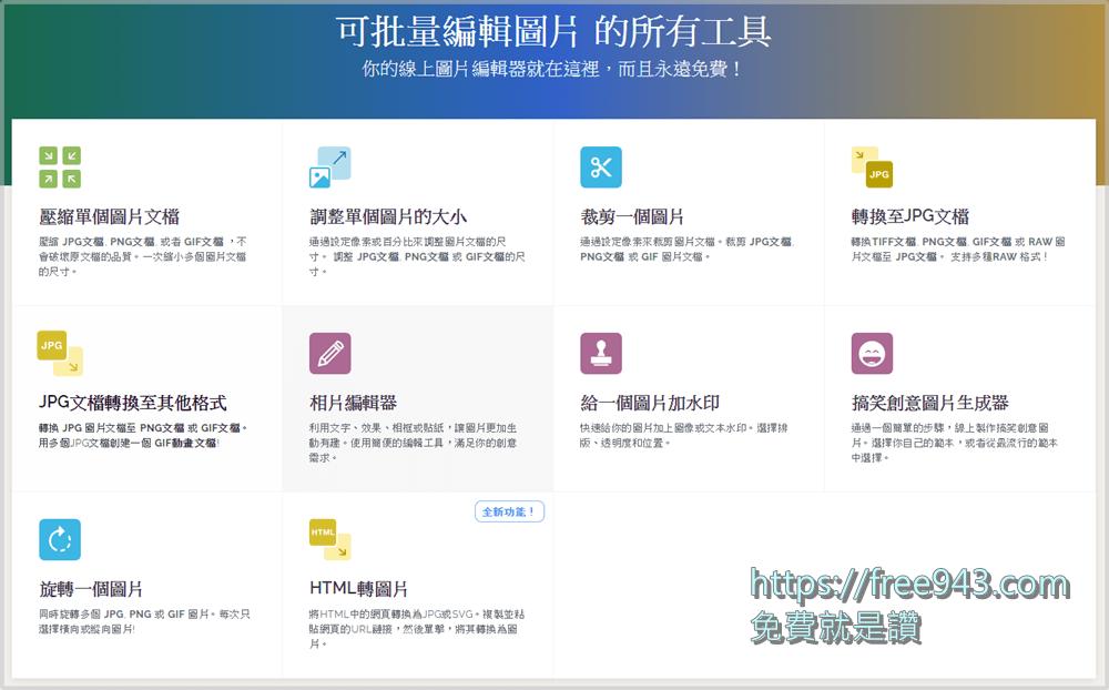 線上無損圖檔壓縮、圖檔裁切、圖片轉檔、簡易編輯功能 iLoveIMG