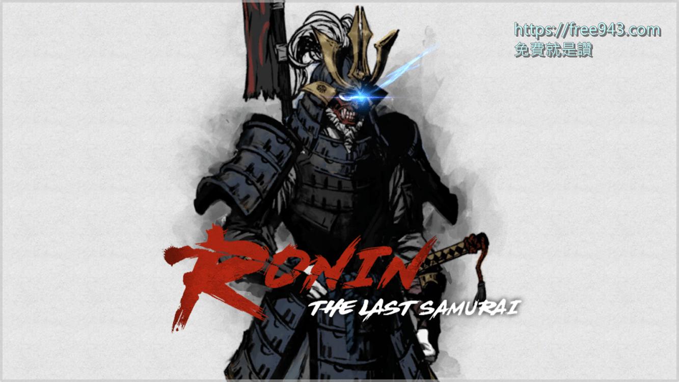 [遊戲推薦]浪人 末代武士 超好玩的彈劍一閃之隻狼練習器