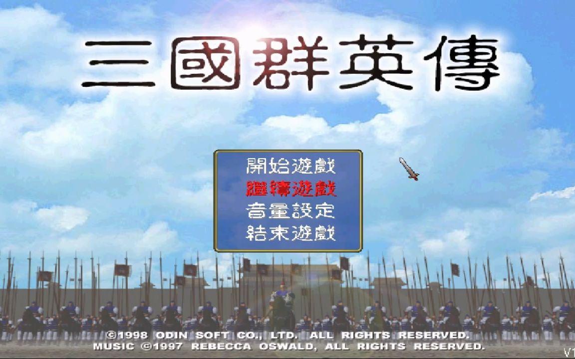 [限時免費]經典戰爭策略遊戲 三國群英傳一代免費下載