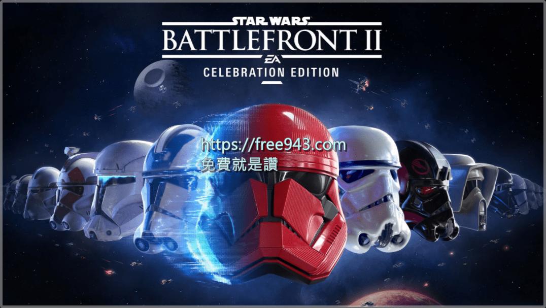 [限時免費]STAR WARS BATTLEFRONT 2 星際大戰:戰場前線II 星戰迷不可不玩的射擊遊戲