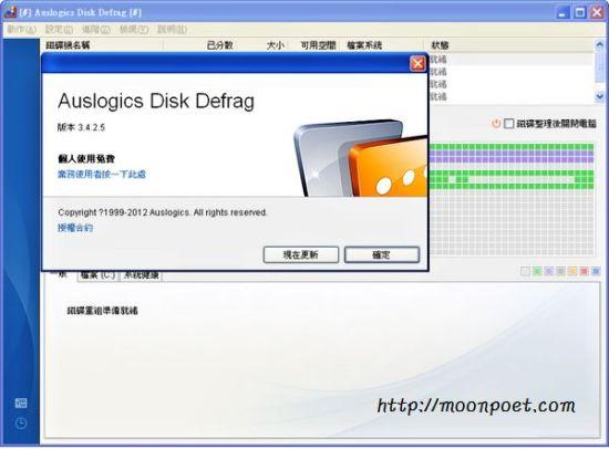 硬碟重組軟體 Auslogics Disk Defrag 免安裝版