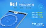 手機防毒軟體推薦 CM Security – 免費防毒軟體