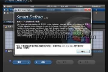 磁碟重組工具下載 IObit Smart Defrag 免安裝版