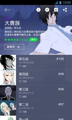 LINE_Webtoon_7