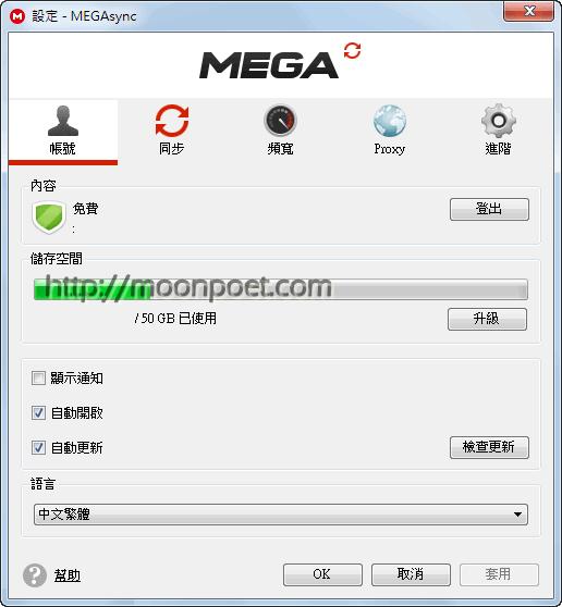 電腦同步雲端硬碟 MEGA上傳器 MEGAsync 下載