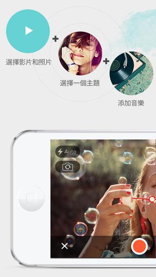 影片剪輯軟體中文版 – Magisto 神奇的影片後製編輯器app