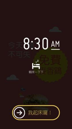 McDonald_Alarm_3