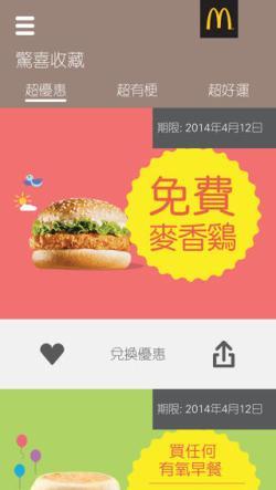 McDonald_Alarm_4