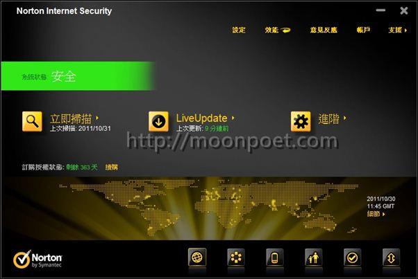 諾頓網路安全大師2013 阻擋各種木馬與惡意程式