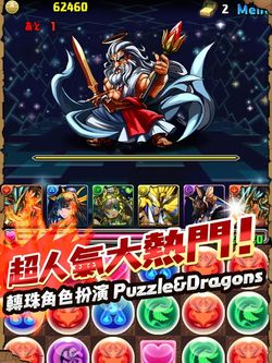 Puzzle_and_Dragons_3