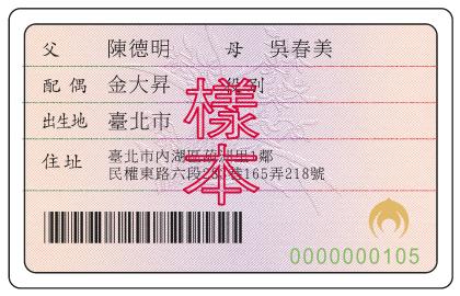 身份證遺失了怎麼補辦