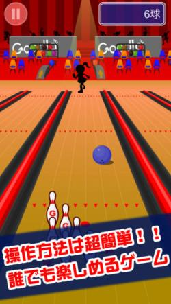 Reverse_Bowling_2