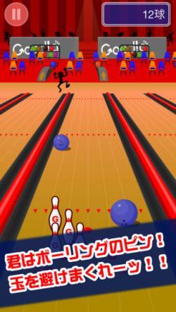 Reverse_Bowling_3