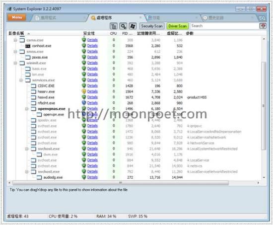 工作管理員強化版 system explorer 免安裝
