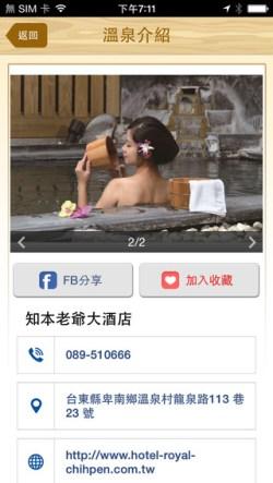 Taiwan_Hot_Springs_Search_5