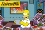 辛普森家庭遊戲下載 the simpsons tapped out [iOS]