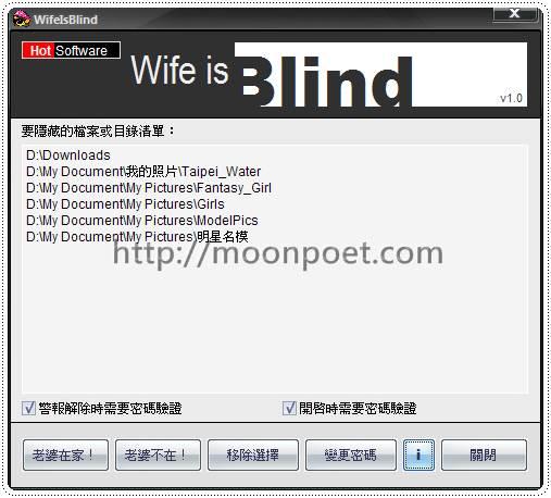 隱藏資料夾軟體 wife is blind(老婆看不到 )