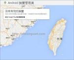 手機遺失定位追蹤服務 Android Device Manager