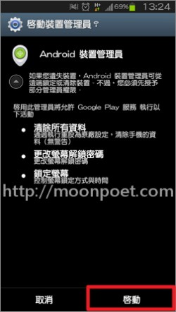 android_device_manager_6