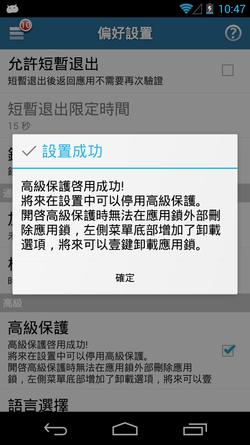 app_lock_007