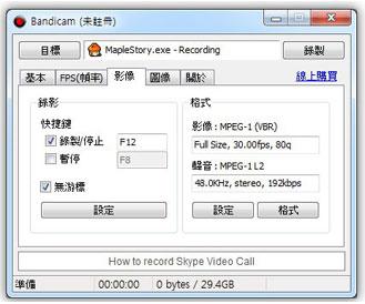 遊戲錄影程式 Bandicam下載中文版
