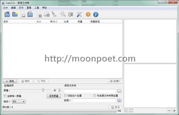 圖檔壓縮軟體 Caesium 免安裝中文版下載
