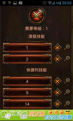 [Android]暗黑破壞神3攻略本手機版