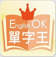 英文單字練習程式 單字王 English OK