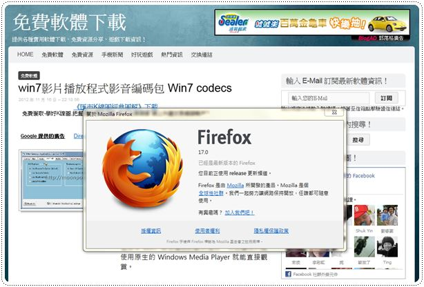 firefox官方繁體下載 最新版