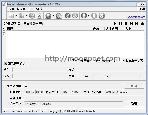 音樂轉檔程式下載 Fre:ac Audio Converter