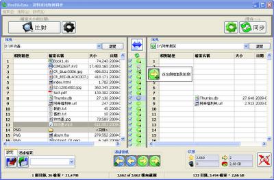 自動備份軟體 FreeFileSync 免安裝