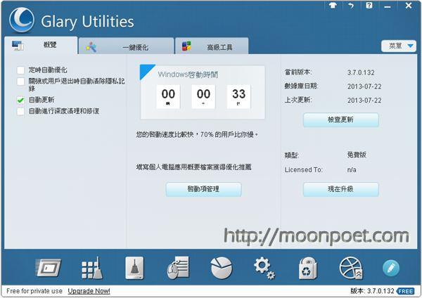 系統清理優化工具 Glary Utilities