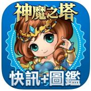 神魔之塔圖鑑app下載