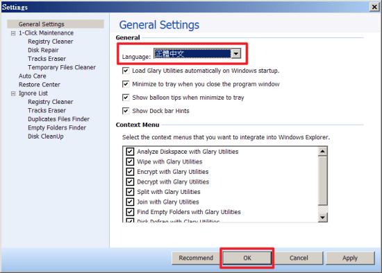電腦加速軟體下載 Glary Utilities中文版免安裝