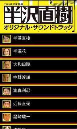 hanzawa_wiki_003