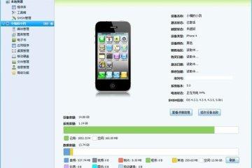 iTools 2019繁體中文下載電腦版 – iPhone備份到電腦很容易