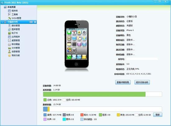 iTools 4 繁體中文下載