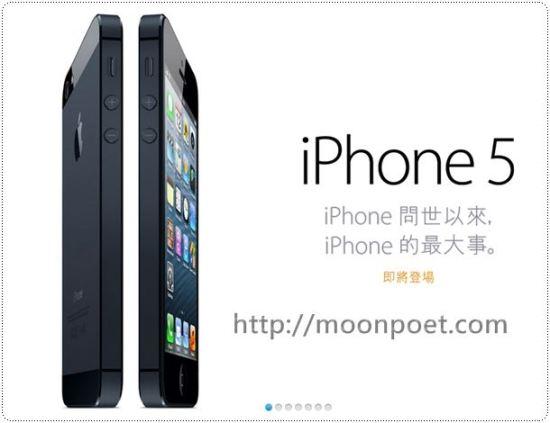 台灣 iphone 5何時上市 2012 | 規格價格一覽表
