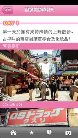 japan_campaign_guidebook_4