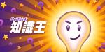 知識王 app – 最聰明就是我大挑戰
