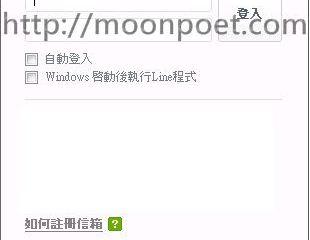 LINE電腦版下載繁體中文免安裝版2019