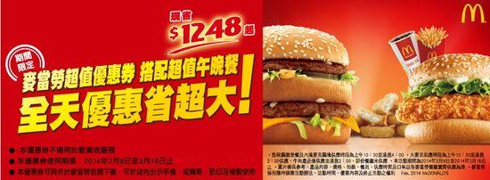 麥當勞優惠卷2014官網列印區