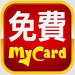mycard點數產生器下載 – 免費MyCard
